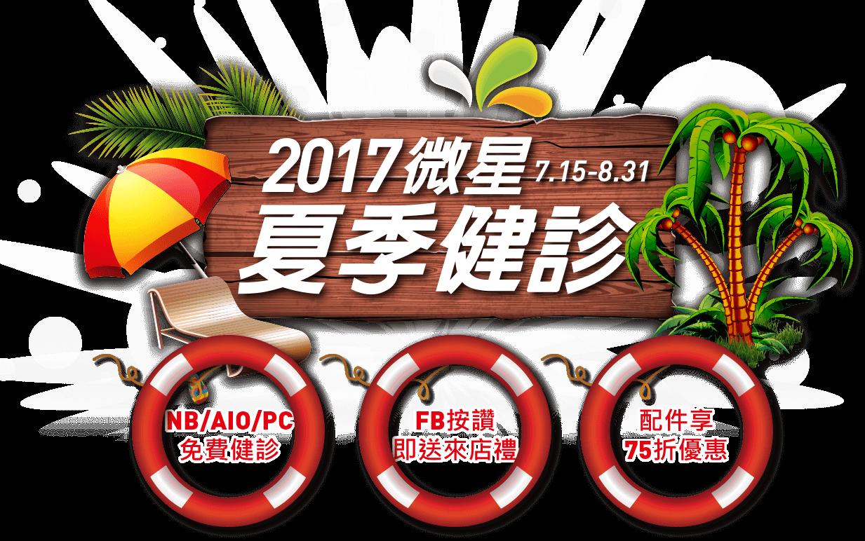 2017微星夏日健診7.15-8.31