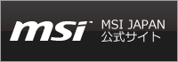 msi公式サイト