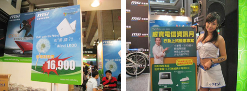MSI Notebook U100 a Hit at IT Month!<br>Thousands Drawn to MSI