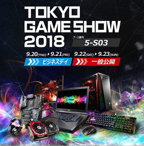 MSI to Level Up Tokyo Game Show 2018 Gaming Experience | MSI