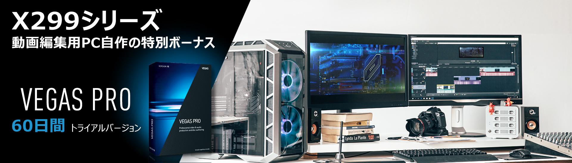 X299&Z370シリーズ動画編集用PC自作の特別ボーナス