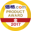 Kakaku.com Product Award 2017 Gold