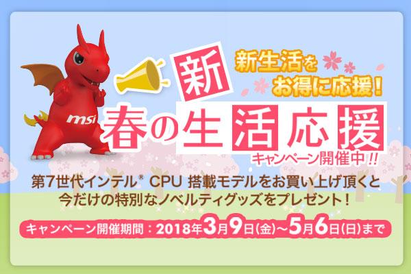 春の新生活応援キャンペーン!