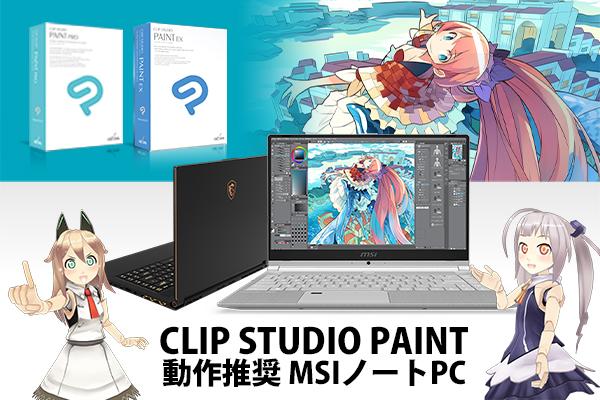 MSIxCLIP STUDIO!ノートPCシリーズがCLIP STUDIO PAINTの動作推奨PCに選ばれました!