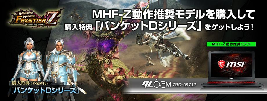 MSI X CAPCOM!「Monster Hunter Frontier Z」動作推奨ゲーミングノートPC購入特典!