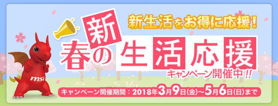 春の新生活キャンペーン!