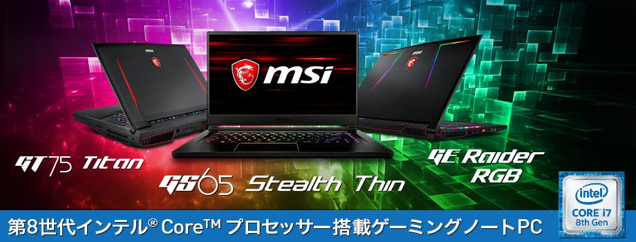 第8世代インテル® Core™ プロセッサー搭載 ゲーミングノート 絶賛発売中!