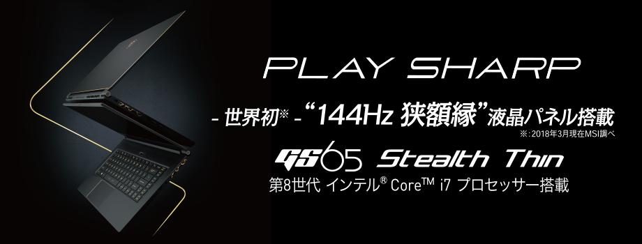 GS65 Stealth Thin 世界初 ''144Hz狭額縁'' 液晶パネル搭載ゲーミングノート