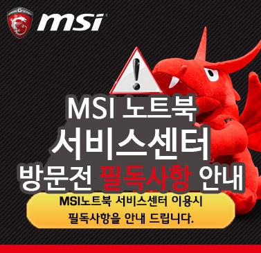 MSI노트북서비스센터에서 안내 드립니다.