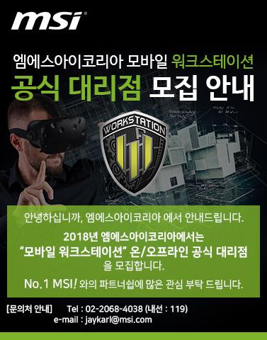 엠에스아이코리아 모바일 워크스테이션 공식 대리점
