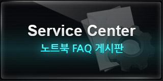 노트북 FAQ 게시판