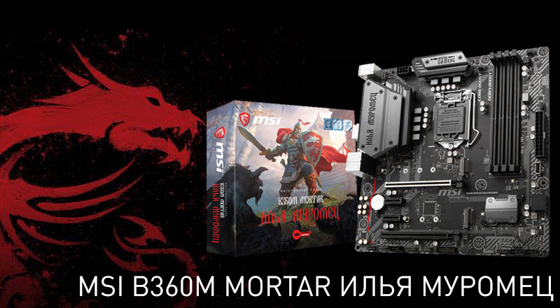 MSI_B360M_MORTAR_motherboard