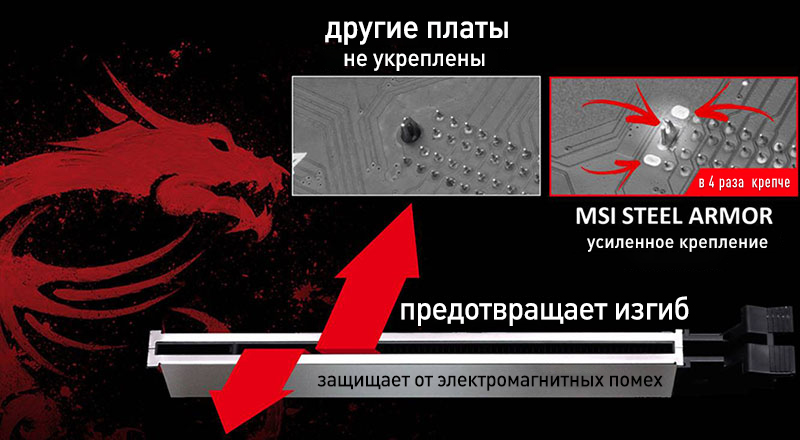 msi-steel-armor