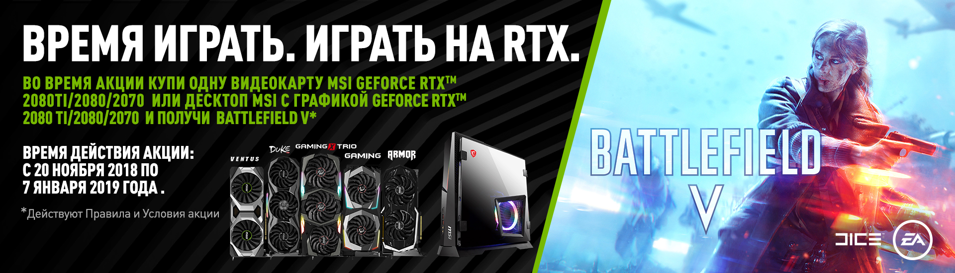 Game On. Game RTX. Battlefield V bundle