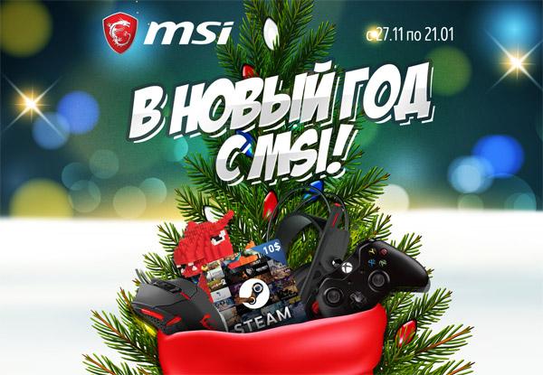 В Новый Год с MSI! | VGA MSI Gaming GTX 1050Ti, 1060, 1070, 1080, 1080Ti