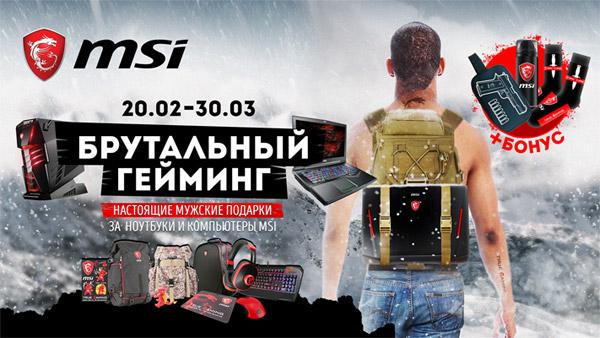 Брутальный гейминг! | Игровые ноутбуки и десктопы MSI - Выбор брутальных геймеров!