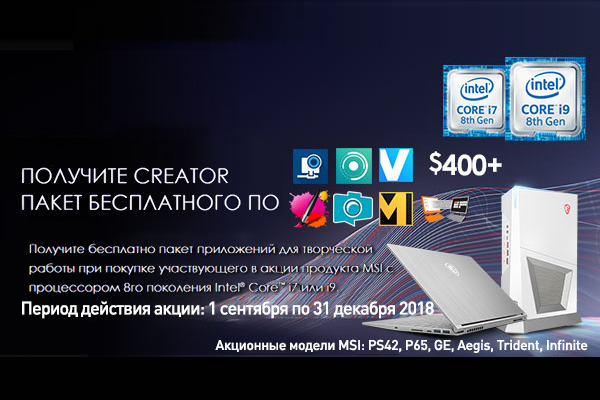 Программа Intel Software Bundle