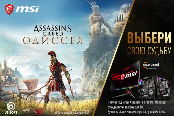 Игра Assassin's Creed Одиссея в подарок | Материнские платы и мониторы MSI | MSI