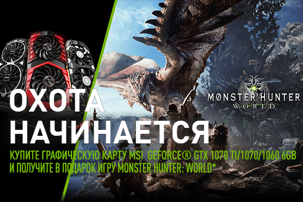ОХОТА НАЧИНАЕТСЯ: Игра Monster Hunter за покупку видеокарты MSI серии GeForce GTX 1060 6GB, GeForce GTX 1070 или GeForce GTX 1070 Ti