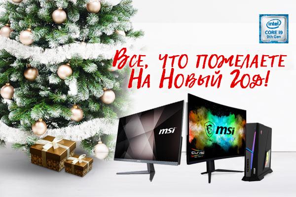 Все, что пожелаете на Новый год | MSI Десктопы и Мониторы | MSI