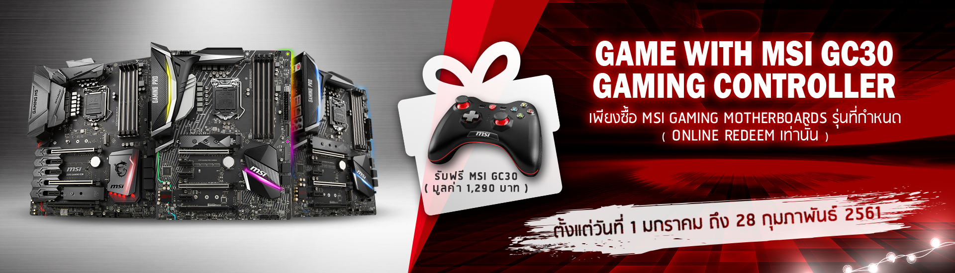 GAME WITH MSI GC30 GAMING Controller