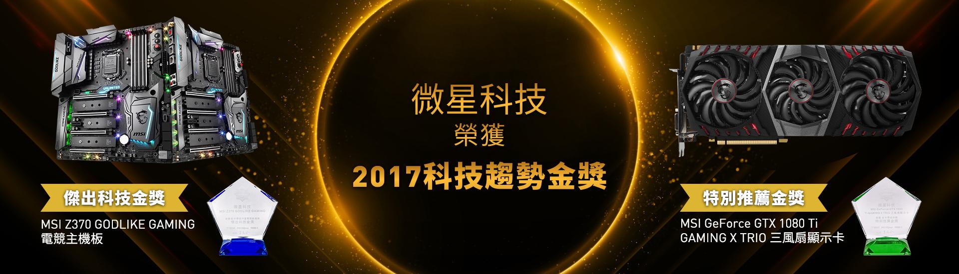 2017科技趨勢金獎