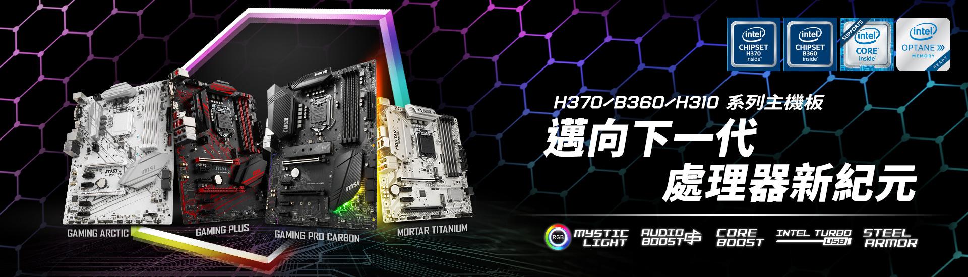 H370 / B360