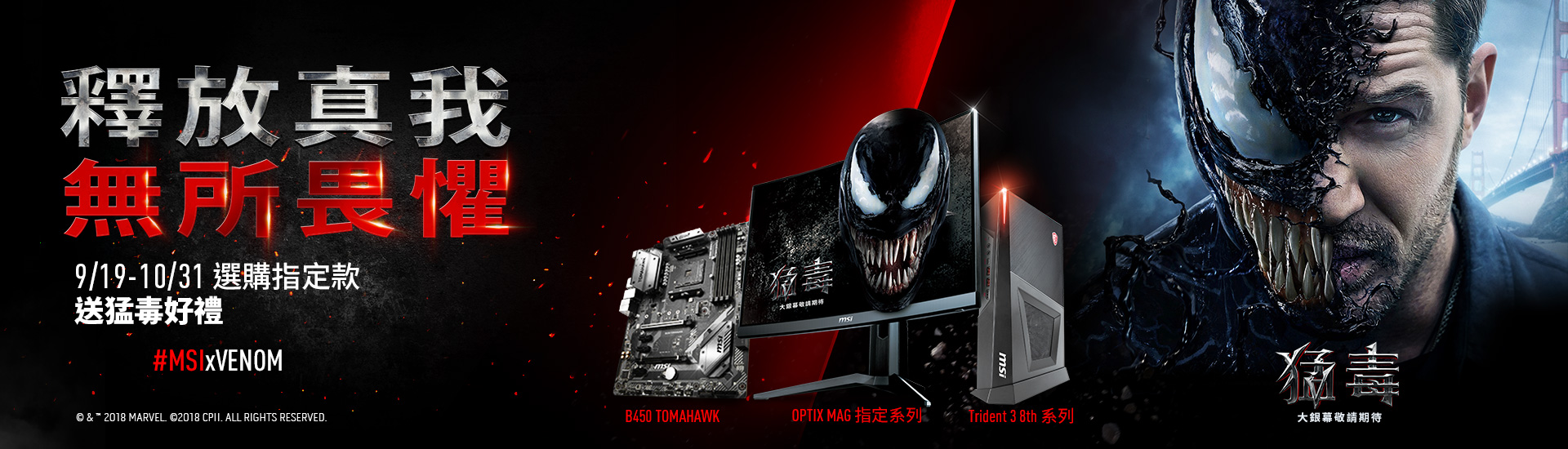 Sony Venom Co-marketing Campaign