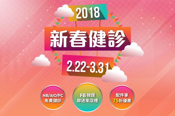 2018新春健診