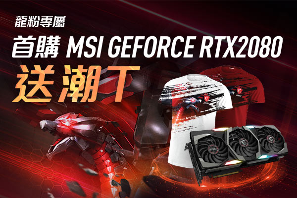 龍粉專屬 首購MSI GEFORCE RTX 2080 顯示卡送潮T