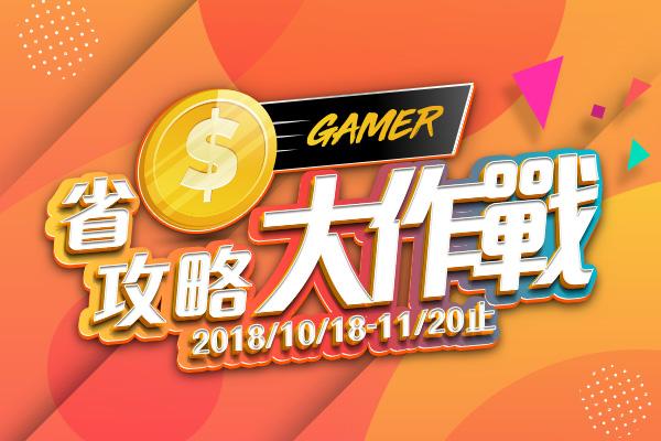Gamer 省錢攻略大作戰